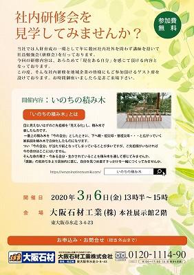 大坂石材本社で行われる社内研修は「いのちの積み木」