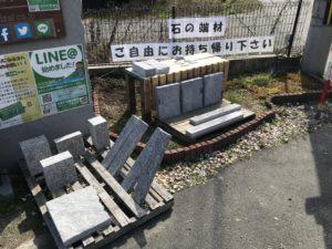石の端材を補充しました。富田林霊園のお参りついでにお越し下さい。