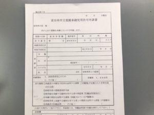 富田林霊園の名義変更