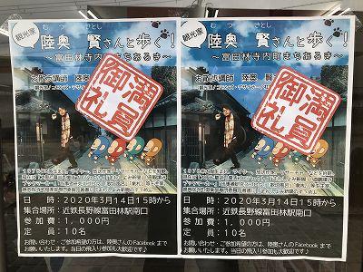 陸奥賢さんと富田林市の街歩きです。