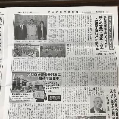 日本石材工業新聞に載っていました