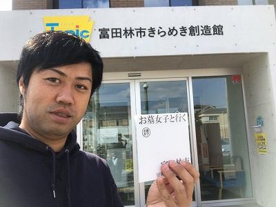 『富田林市旧街道でごりやくめぐり』のフォトブック