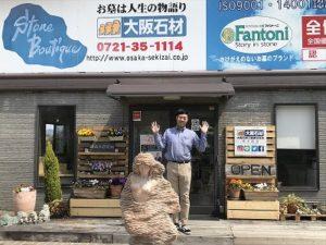 大阪石材南大阪店店長の安達です