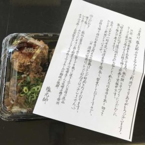 塩元師富田林店のお弁当