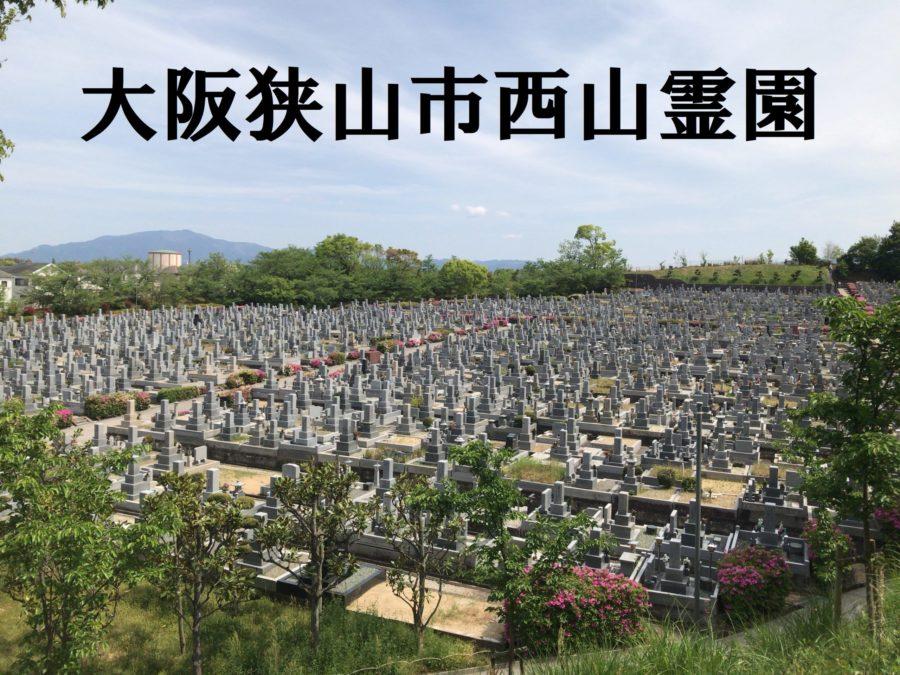 大阪狭山市西山霊園でお墓を建てるなら大阪石材へ