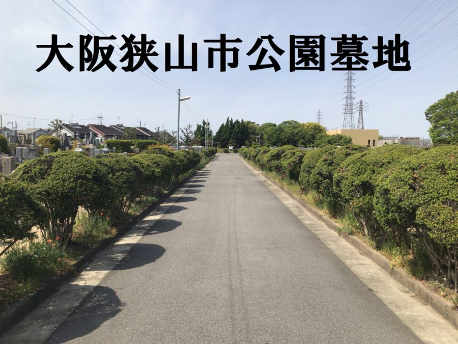 大阪狭山市公園墓地でお墓の建てるなら大阪石材へ