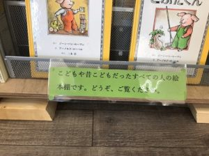 富田林市のまちライブラリー