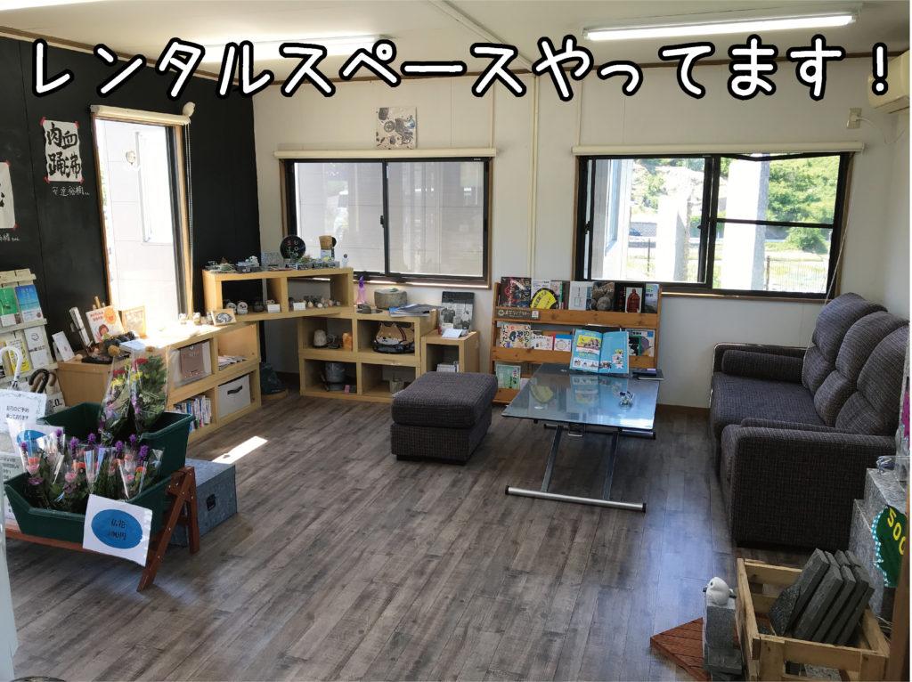 大阪石材南大阪店でレンタルスペース