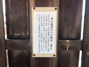 上田墓地(河内長野市)の張り紙