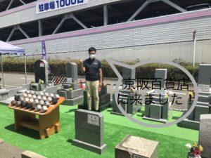 京阪百貨店でお墓相談会開催しています