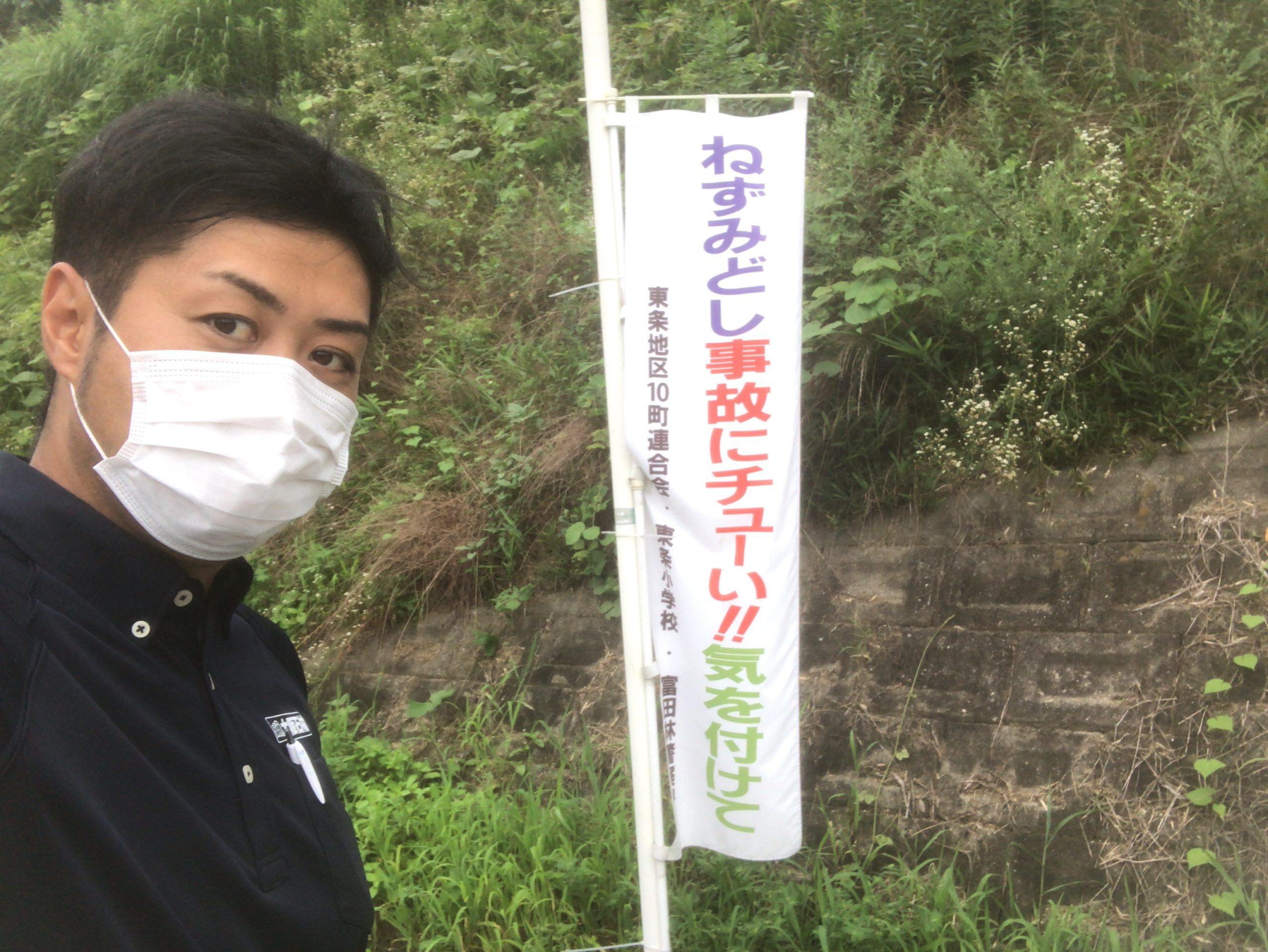 富田林市ののぼり