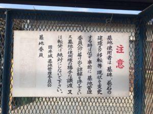 田井城墓地(松原市)の注意