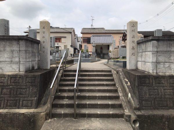 小川共同墓地(松原市)のお墓