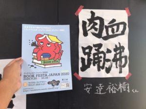 南大阪のまちライブラリー