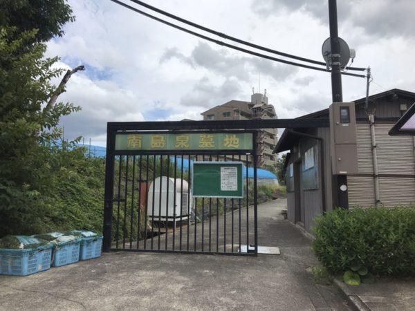 南島泉墓地(羽曳野市)のお墓
