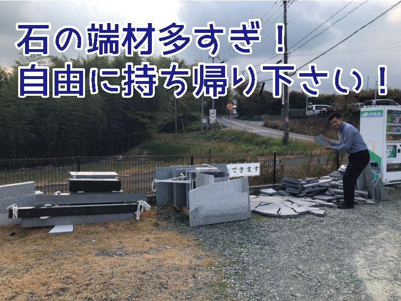大阪石材南大阪店の端材