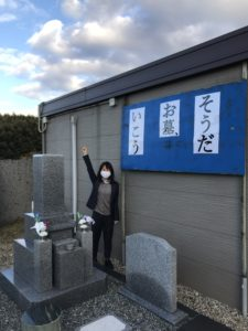 大阪石材のお墓へいこう