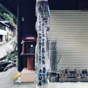 高野山の町石道
