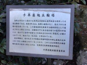千早墓地(千早赤阪村)のお墓