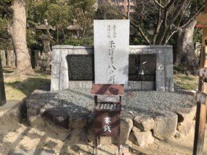 米澤彦八さんの碑