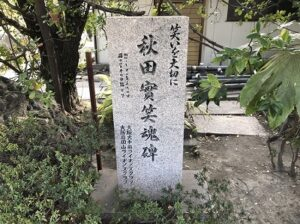 玉造稲荷神社の笑魂碑