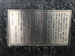 北野天満宮、露の五郎兵衛の碑
