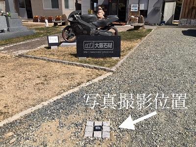 石のバイク、写真撮影位置