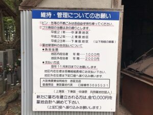 上東阪・下東阪・中津原共同墓地(千早赤阪村)のお墓