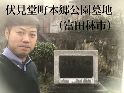 伏見堂本郷墓地(富田林市)のお墓