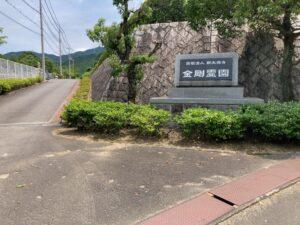金剛霊園(河南町)のお墓