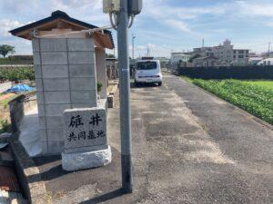 碓井墓地(羽曳野市)のお墓