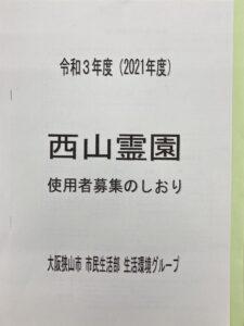 大阪狭山市西山霊園の募集